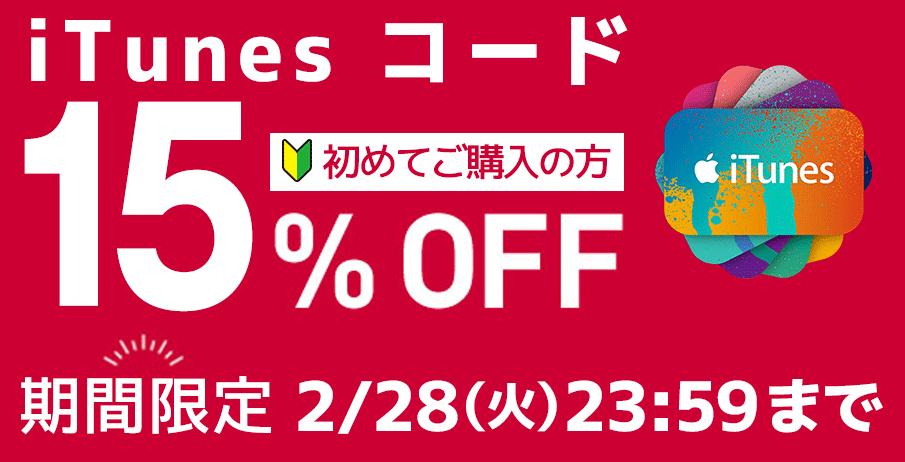 ドコモオンラインショップでiTunes コード初めて買うと15%OFFで販売中。1万円以上で1000円キャッシュバック。重複適用可能。