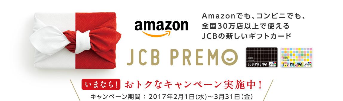 JCBプレモカードがファミマとローソンで額面から2%OFFで販売中。更にアマゾンで2000円以上購入すると300円バリューが貰える。~3/31。