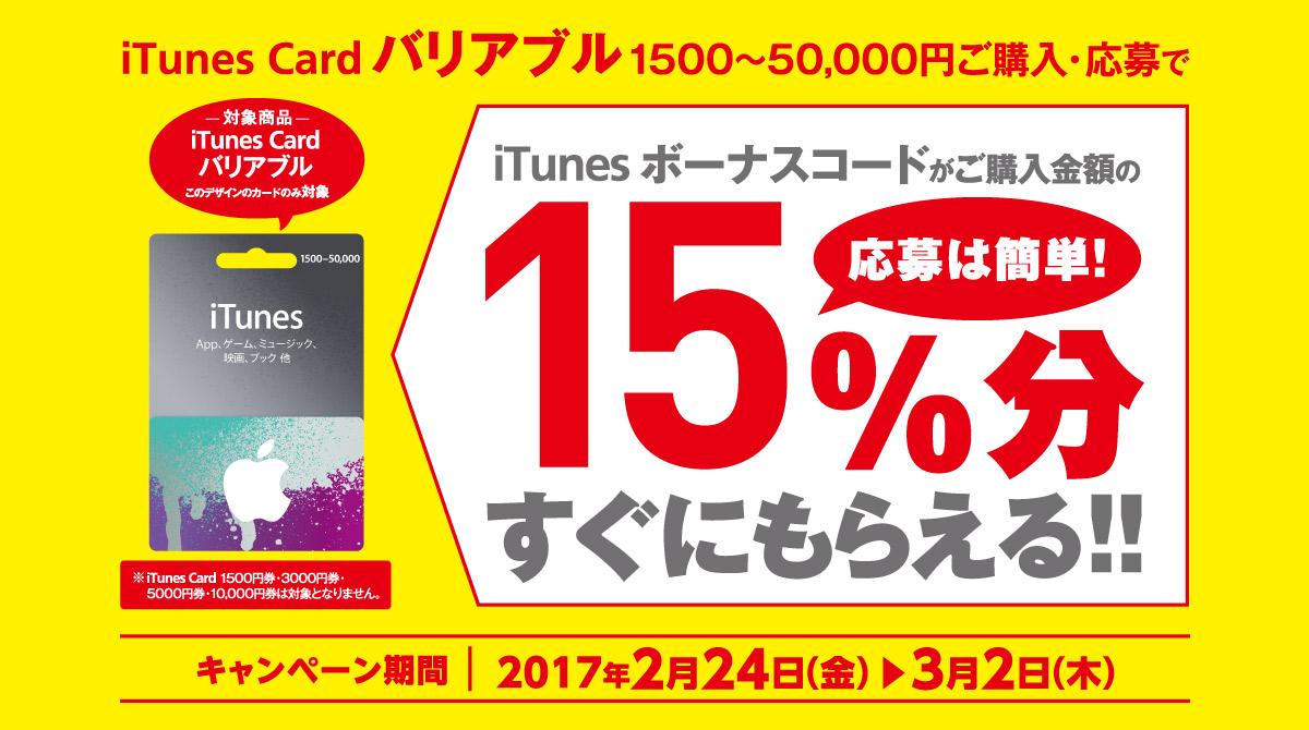 ファミリーマートでiTunesCardを買うと、15%のボーナスコードがもれなく貰える。~3/2