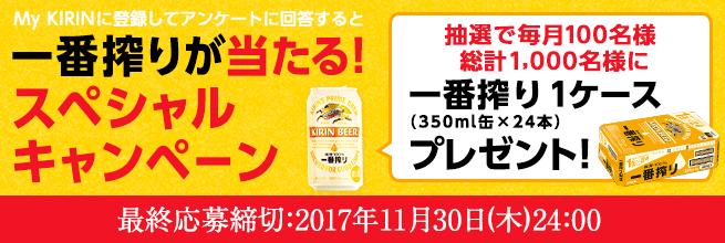 キリン一番搾り生ビール 350ml缶1ケース(24本入り)が抽選で1000名に当たる。~11/30。