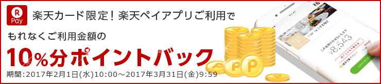 楽天Payで10%ポイントバックキャンペーン。楽天カード会員限定。~3/31 10時。渋谷の楽天カフェで使用不可。