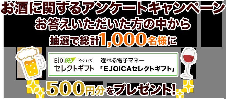 アサヒビールで抽選で1000名にEJOICA500円分が当たる。アマゾンギフト券などの電子マネーに交換可能。~2/17 10時。