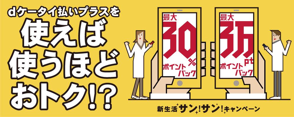 ドコモのdケータイ払いで200円がもれなく貰える&最大30%ポイントバック。サンプル百貨店やメルカリ、無印良品、ノジマやニッセン、マガシーク、タワレコ、ソニーストア、アニメイトなども対象。~2/28。