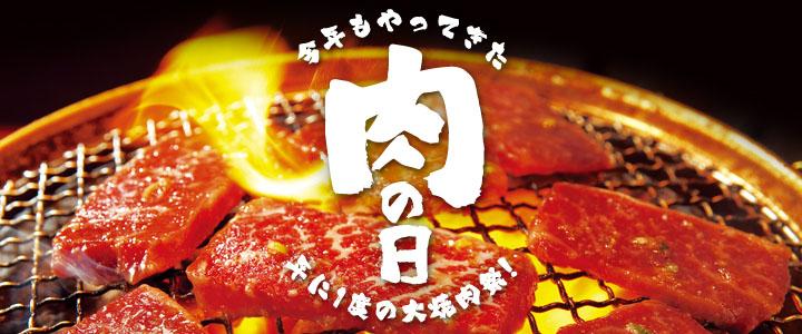 Yahoo!予約と牛角で肉の日キャンペーンで29種類のクーポンを配信中。~2/28。