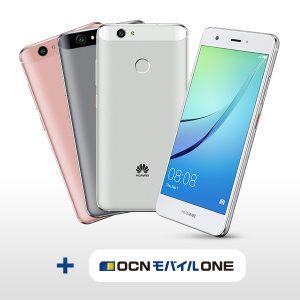 gooSIMsellerで2/24新発売のDSDS対応5インチスマホ、Huawei Novaが5000円引きとなるクーポンを配信中。