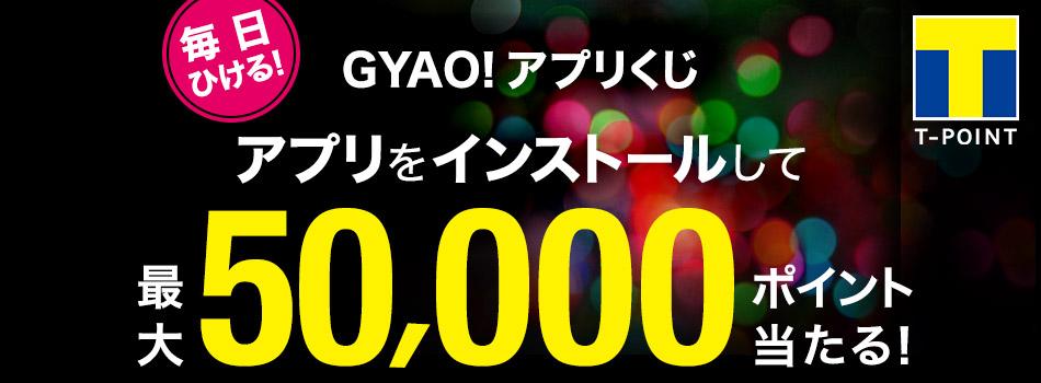 GYAO!アプリくじで1~5万Tポイントが49万名に当たる。およそ1~100ポイントしか貰えない。~2/28。