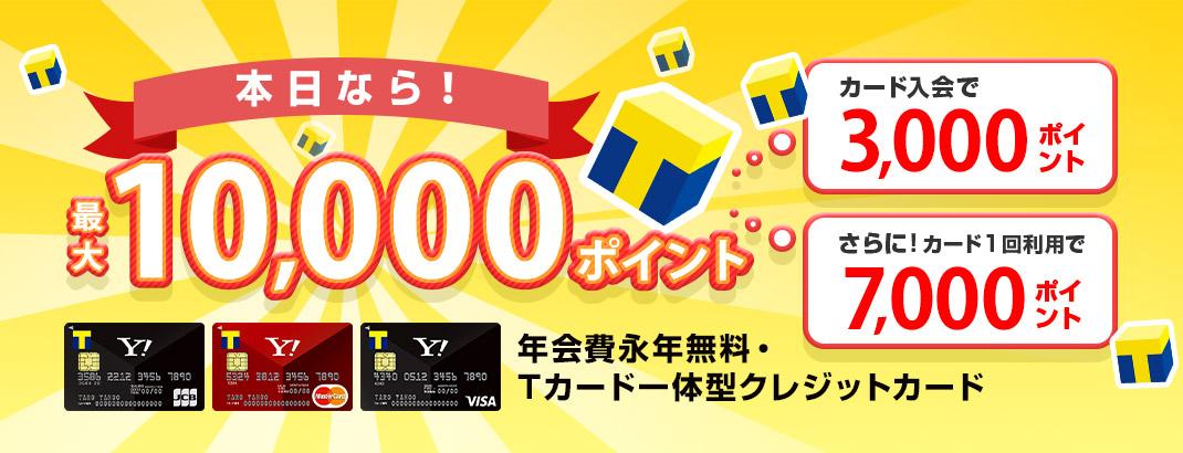 Yahoo!JAPANカードに加入すると、もれなく10000Tポイントが貰える。プレミアム会員限定?還元率は1%、年会費は永久無料。3000Tポイントはその場で付与。