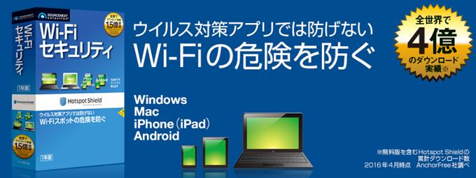 ソースネクストで無料WiFiをセキュア化するVPNソフト「Hotspot Shield Elite」が2980円⇒7割引の920円。まさかオープンなWiFiでメールチェックやGmail使っているやつはいないよな。~3/31。