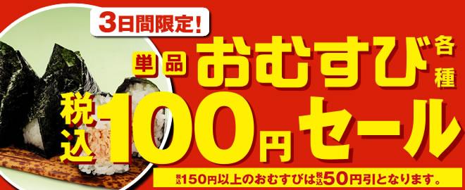 ポプラでおむすび100円セールを開催中。