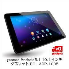 楽天のNTT-Xストアでgeanee Android5.1 10.1インチ タブレット ADP-1005が10800円、20%ポイントバック。どうせ買うならSIMフリータブレットがテザリングから解放されて清々しいぞ。