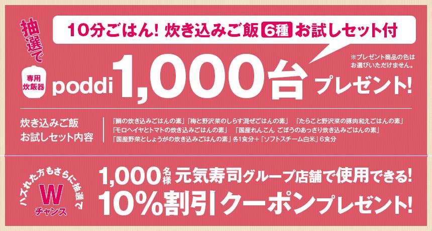10分で炊き込みご飯が炊ける炊飯器「poddi」と元気寿司の10%OFFクーポンが抽選で1000名に貰える。