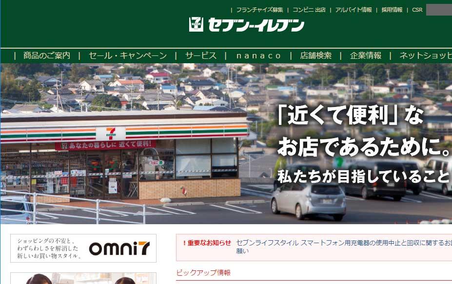 セブンイレブン、公式WEBサイト配色間違えてない?なぜか緑色に。