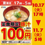 松屋でバレンタインフェアで豚汁ワンコイン100円、ライス大盛り無料。