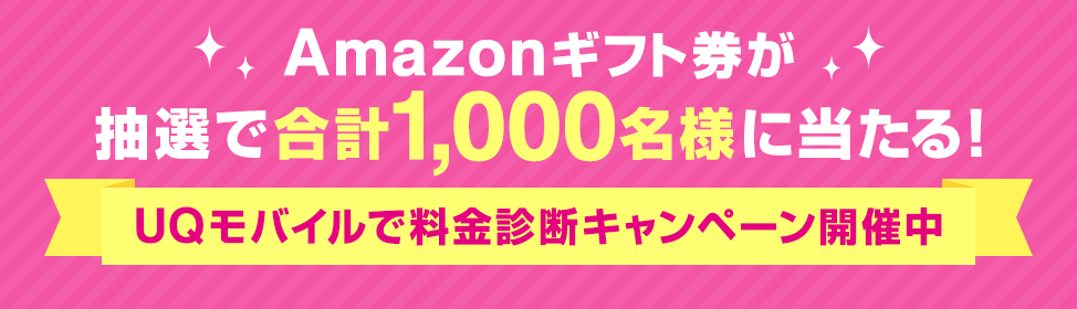 UQモバイルで料金シミュレーションを行うと、Amazonギフト券500円分が抽選で1,000名に当たる。~3/31。