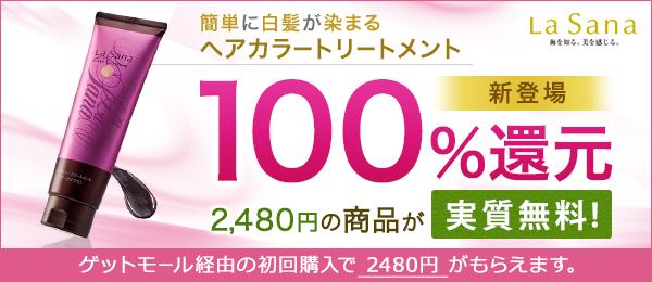 ラサーナ ヘアカラートリートメント、定価2480円分がドコモ口座経由で実質無料で貰える。