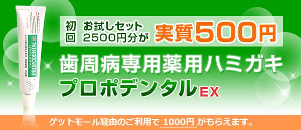 歯周病専用薬用ハミガキプロポデンタルEXが1500円⇒500円。ドコモユーザー限定。