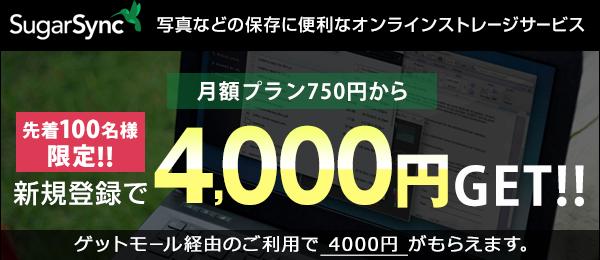 オンラインストレージの「SugarSync」新規申し込みで4000円キャッシュバック。デスクトップの食い散らかしたファイルが自動で同期可能。ドコモ口座限定。