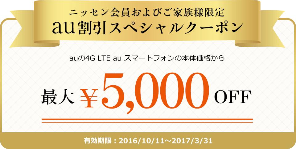ニッセンでauスマートフォン5000円引き割引クーポンを配信中。機種変更にも使えるぞ。~3/31。