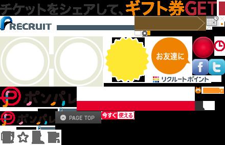 ポンパレで「温野菜」「ステーキけん」「ロッテリア」「天丼てんや」「HMV」「シダックス」「TSUTAYA」などの無料クーポンを配信中。