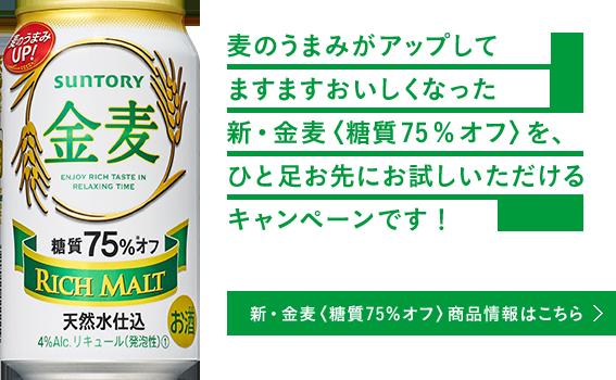 サントリーの金麦〈糖質75%オフ〉(350ml缶)6本セットが抽選で10000名に当たる。~2/13。