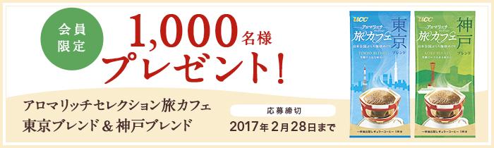 ClubUCCで「UCC アロマリッチ セレクション 旅カフェ」が1000名に当たる。~2/28 10時。