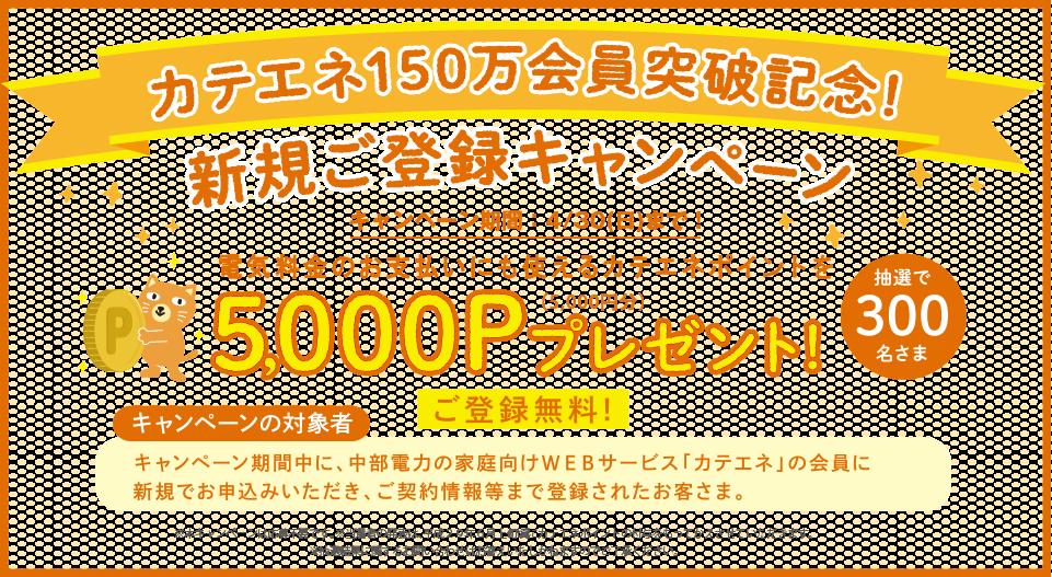 中部電力のクラブカテエネで電子マネーに交換可能な5000ポイントが300名に当たる。~4/30。