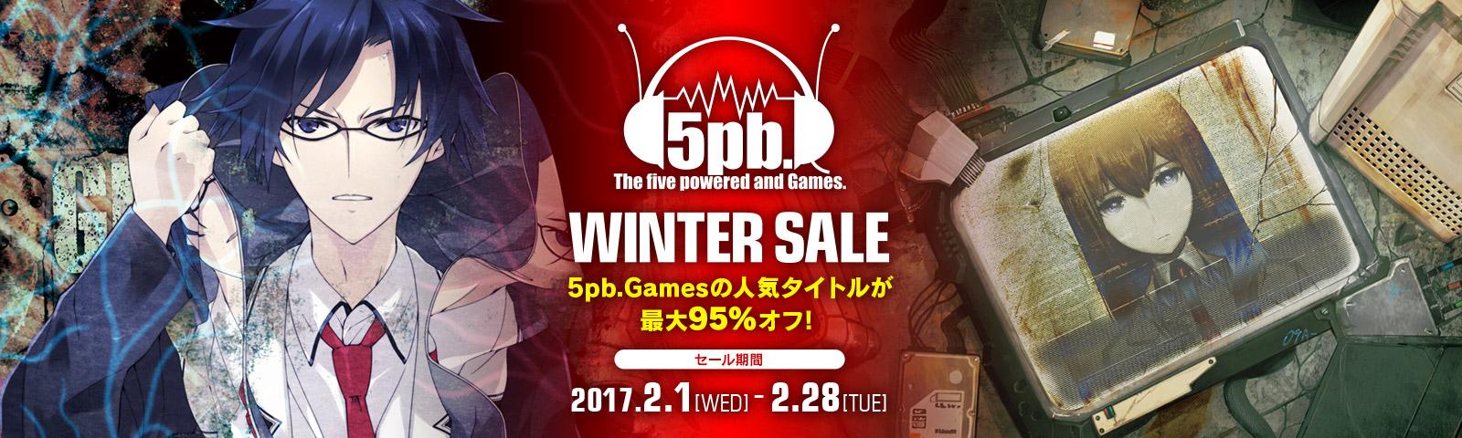 5pb.Gamesの人気タイトルが最大95%OFFセールを開催中。STEINS;GATE 0が7560円⇒2160円など。~2/28。