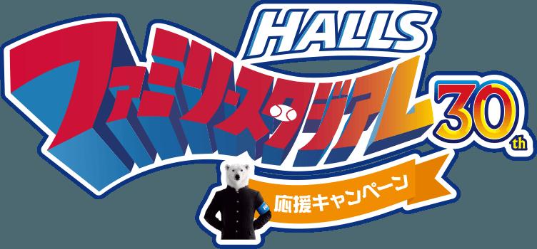 HALLSファミリースタジアム応援キャンペーンで抽選で20名にNEW ニンテンドー3DS LL、外れてものど飴HALLSが当たる。~5/31。
