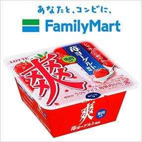 auスマートパスで「爽 苺ヨーグルト風味」が抽選で2万名に当たる。ファミリーマートで引き換え可能。~2/10。