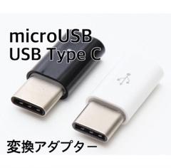 楽天でMicroUSB to Type-C 変換アダプターが225円送料無料で楽天最安値かも。