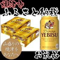 楽天ふるさと納税で静岡県焼津市に3万円寄付すると、プレミアムヱビスビール350ml×48本+3000ポイントがもれなく貰える。高還元率42%。