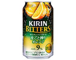 """キリンチューハイ ビターズ """"皮ごと搾りオレンジ""""2本セットが抽選で1000名に当たる。~3/21 17時。"""