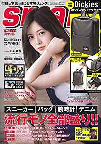 アマゾンで雑誌のスマート2017年5月号を買うと、「ディッキーズ」のボックスリュックが付いてくる。3/24~。