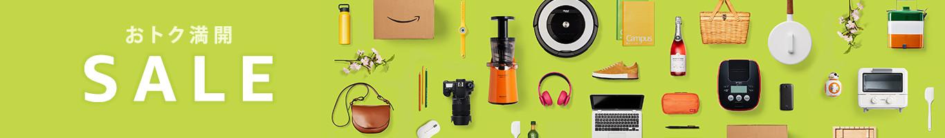 アマゾンでおトク満開SALEで家電、生活用品、ファッション、食品、ソフト・ゲームが5~50%OFFセールを開催中。