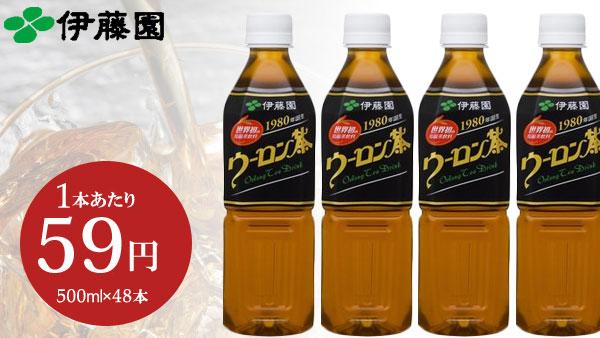 楽天の買うクーポンで伊藤園 ウーロン茶 500ml×48本が2830円、1本59円。