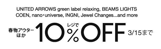 アマゾンファッションでUNITED ARROWS green label relaxing、BEAMS LIGHTS、COEN、nano・universeなどの人気セレクトショップの春物アウターが10%OFF。~3/15。