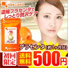 楽天のオーガランドで「プラセンタ」「やさい酵素」1ヶ月分が500円で販売中。