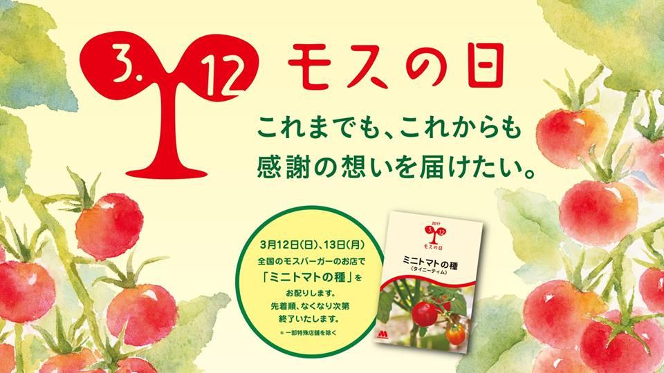 3/12、13はモスバーガーの日でミニトマトの種が貰える。ポチッとギフト経由で全品200円引きという神キャンペーン開催中。