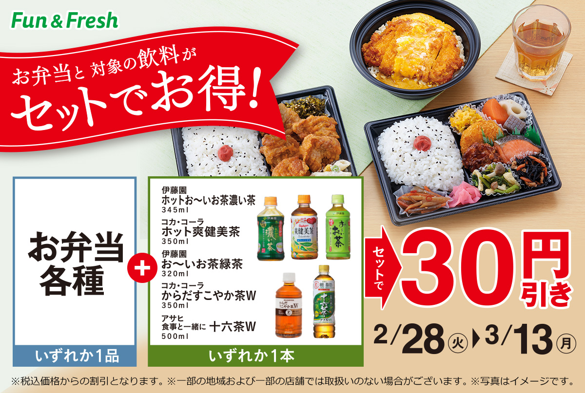 ファミリーマートで弁当とお茶を一緒に買うと、セットで30円引き。~3/13。