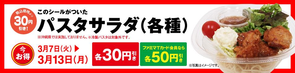 ファミリーマートでパスタサラダ30円~50円引きセールを開催中。菜食主義はカラダに良くない。