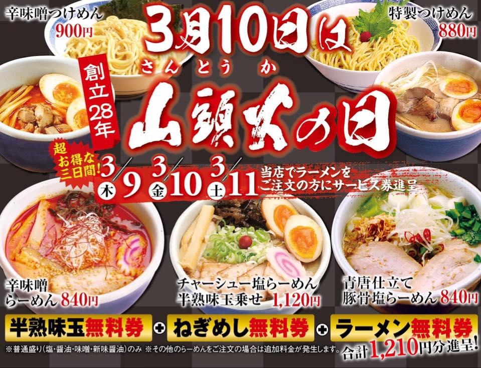 ラーメンの山頭火で山頭火の日キャンペーン。店によってはラーメン310円、無料券、クーポン配布など。