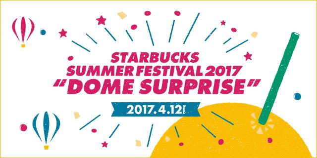"""スタバで「STARBUCKS SUMMER FESTIVAL 2017 """"DOME SURPRISE""""」が抽選で4000名に当たる。新作フラペチーノ無料試飲、ライブ、気球体験あり。~4/12。"""