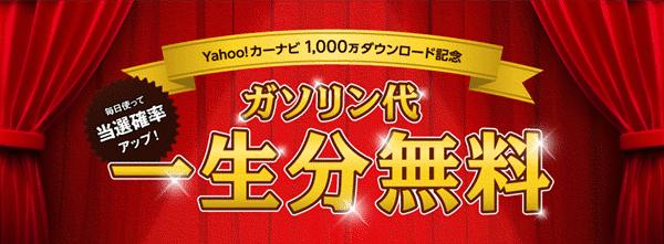 Yahoo!カーナビ「ガソリン代一生分無料キャンペーン」で322万円分のENEOSプリカが1名、1000円分が1000名に当たる。~3/16 12時。