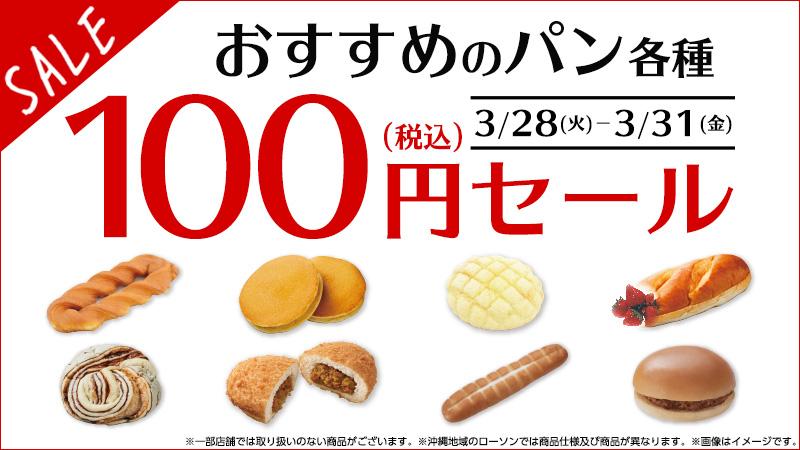 ローソンでパンが各種100円にてセール中。