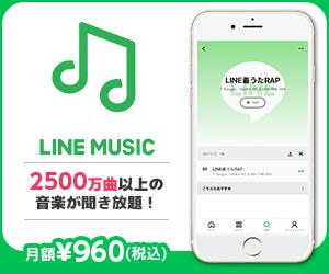 LINE MUSICが30日間。2500万曲が無料で聴き放題。キャッシュ保存のオフライン再生で出先では通信量節約。WiFi使用量も調べたぞ。