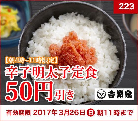 吉野家で辛子明太子定食が390円⇒340円の50円引きとなるクーポンを配信中。~3/26 11時。