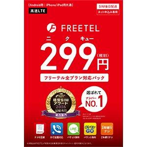 Amazon Prime会員限定でFREETEL SIMで1GB~4GBのデータ追加容量が貰えるSIM申し込みパッケージが322円で販売中。