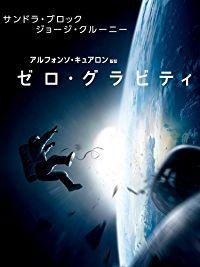 アマゾンレンタルで「ゼロ・グラビティ」が100円。HD画質が楽しめるぞ。