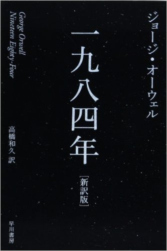 ジョージ・オーウェルの小説「1984」は著作権切れで無料で日本語訳が読めるぞ。山形浩生氏も翻訳中。キンドルでは720円。
