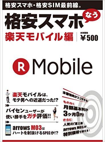 アマゾンで雑誌の「格安スマホなう 楽天モバイル編」を購入すると、10GBプランが3ヶ月無料の割引コードが付いてくる。3/23~。